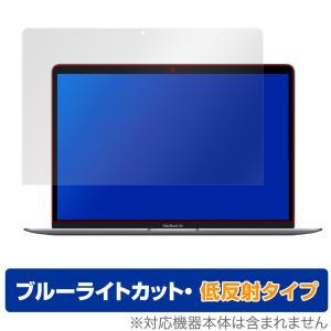 MacBookAir 13 2020 2019 2018 保護 フィルム OverLay Eye Protector 低反射 for MacBook Air 13インチ (2020/2019/2018) 液晶保護 ブルーライトカット visavis