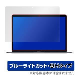 MacBookAir 13 2020 2019 2018 保護 フィルム OverLay Eye Protector 9H for MacBook Air 13インチ (2020/2019/2018) 液晶保護 9H 高硬度 ブルーライトカット visavis
