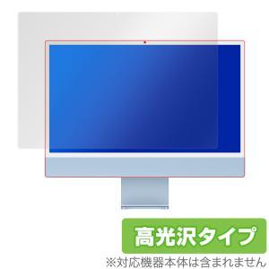 iMac 24インチ M1 2021 保護 フィルム OverLay Brilliant for 24インチ iMac (M1 2021) 液晶保護 指紋がつきにくい 防指紋 高光沢 アップル iMac 24 2021年 visavis