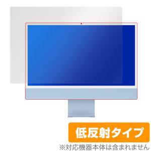 iMac 24インチ M1 2021 保護 フィルム OverLay Plus for 24インチ iMac (M1 2021) 液晶保護 アンチグレア 低反射 非光沢 防指紋 アップル iMac 24 2021年 visavis