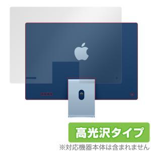iMac 24インチ M1 2021 背面 保護 フィルム OverLay Brilliant for 24インチ iMac (M1 2021) 本体保護フィルム 高光沢素材 アップル iMac 24 2021年 visavis