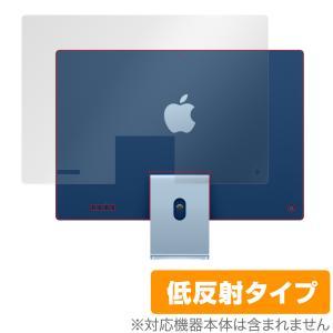 iMac 24インチ M1 2021 背面 保護 フィルム OverLay Plus for 24インチ iMac (M1 2021) 本体保護フィルム さらさら手触り低反射素 アップル iMac 24 2021年 visavis