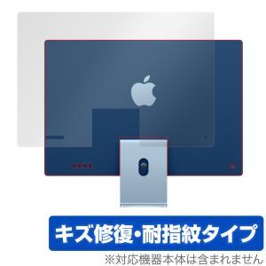 iMac 24インチ M1 2021 背面 保護 フィルム OverLay Magic for 24インチ iMac (M1 2021) 本体保護フィルム キズ修復 耐指紋 アップル iMac 24 2021年 visavis