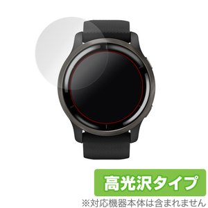 GARMIN Venu 2S 保護 フィルム OverLay Brilliant for GARMIN Venu 2S 液晶保護 指紋がつきにくい 防指紋 高光沢 ガーミン ベニュー 2S|visavis