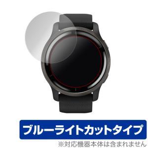 GARMIN Venu 2 保護 フィルム OverLay Eye Protector for GARMIN Venu 2 液晶保護 目にやさしい ブルーライト カット ガーミン ベニュー 2|visavis