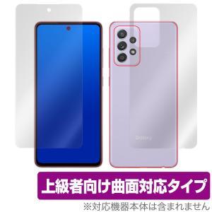Galaxy A52 5G SC53B 表面 背面 フィルム OverLay FLEX for Galaxy A52 5G SC-53B 表面・背面セット 曲面対応 柔軟素材 高光沢 衝撃吸収 ギャラクシーA52|visavis