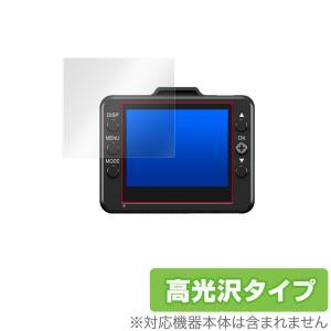 DRY-ST1100c DRY-ST1000c 保護 フィルム OverLay Brilliant for Yupiteru ドライブレコーダー 液晶保護 指紋がつきにくい 防指紋 高光沢|visavis