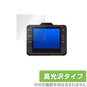 DRY-ST700P DRY-ST500P DRY-ST1000P 保護 フィルム OverLay Brilliant for Yupiteruドライブレコーダー 液晶保護 指紋がつきにくい 防指紋 高光沢|visavis