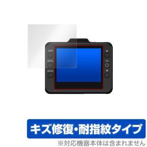 DRY-ST700P DRY-ST500P DRY-ST1000P 保護 フィルム OverLay Magic for Yupiteruドライブレコーダー 液晶保護 キズ修復 耐指紋 防指紋 コーティング|visavis