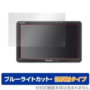 保護フィルム Panasonic Gorilla(ゴリラ) CN-G1500VD / CN-G750D / CN-G1400VD / CN-G740D / CN-G1300VD / CN-G730D ブルーライトカット 低反射 保護フィルム visavis
