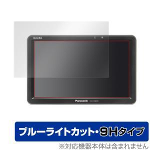 保護フィルム Panasonic Gorilla(ゴリラ) CN-G1500VD / CN-G750D / CN-G1400VD / CN-G740D / CN-G1300VD / CN-G730D ブルーライトカット 9H 高硬度保護フィルム visavis