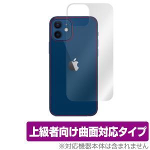 背面用フィルム iPhone 12 Pro Max 背面用保護シート 背面用保護 曲面対応 衝撃吸収本体保護フィルム visavis
