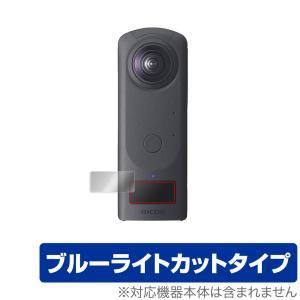 保護フィルム リコー RICOH THETA Z1 51GB / RICOH THETA Z1 目にやさしいブルーライトカットタイプ|visavis
