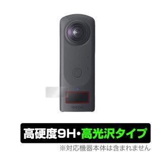 保護フィルム リコー RICOH THETA Z1 51GB / RICOH THETA Z1 PETなのに 9H 高硬度で透明感が美しい高光沢タイプ|visavis