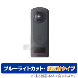 保護フィルム リコー RICOH THETA Z1 51GB / RICOH THETA Z1 ブルーライトカット 低反射 液晶保護フィルム|visavis