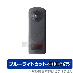 保護フィルム リコー RICOH THETA Z1 51GB / RICOH THETA Z1 ブルーライトカット 9H 高硬度 液晶保護フィルム|visavis
