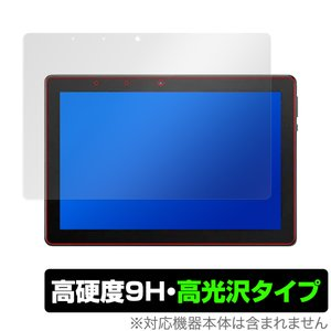 AEEZO Tronpad TP1001 保護 フィルム OverLay 9H Brilliant for AEEZO Tronpad TP1001 9H 高硬度で透明感が美しい高光沢タイプ|visavis