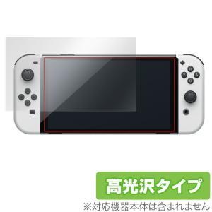 Nintendo Switch 有機ELモデル 保護 フィルム OverLay Brilliant for ニンテンドー スイッチ 有機EL 液晶保護 指紋がつきにくい 防指紋 高光沢 visavis