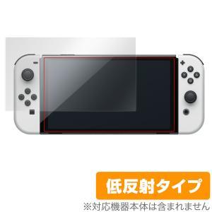Nintendo Switch 有機ELモデル 保護 フィルム OverLay Plus for ニンテンドー スイッチ 有機EL 液晶保護 アンチグレア 低反射 非光沢 防指紋 visavis