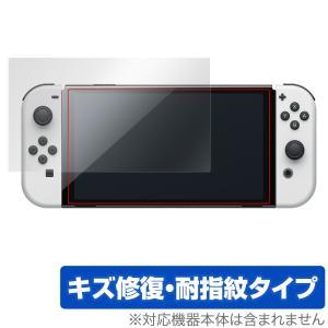Nintendo Switch 有機ELモデル 保護 フィルム OverLay Magic for ニンテンドー スイッチ 有機EL 液晶保護 キズ修復 耐指紋 防指紋 コーティング visavis