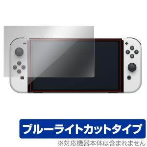 Nintendo Switch 有機ELモデル 保護 フィルム OverLay Eye Protector for ニンテンドー スイッチ 有機EL 液晶保護 目にやさしい ブルーライト カット visavis
