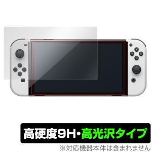 Nintendo Switch 有機ELモデル 保護 フィルム OverLay 9H Brilliant for ニンテンドー スイッチ 有機EL 9H 高硬度で透明感が美しい高光沢タイプ visavis