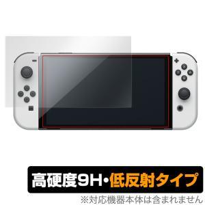 Nintendo Switch 有機ELモデル 保護 フィルム OverLay 9H Plus for ニンテンドー スイッチ 有機EL 9H 高硬度で映りこみを低減する低反射タイプ visavis
