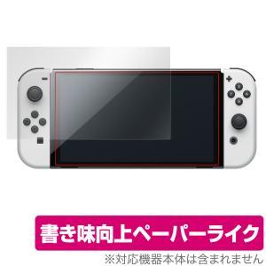 Nintendo Switch 有機ELモデル 保護 フィルム OverLay Paper for ニンテンドー スイッチ 有機EL ペーパーライク フィルム 紙に書いているような描き心地 visavis