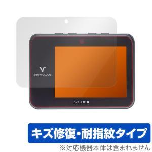 Voice Caddie スイングキャディ SC300i SC300 保護 フィルム OverLay Magic for VoiceCaddie 液晶保護 キズ修復 耐指紋 防指紋 コーティング ボイスキャディ|visavis