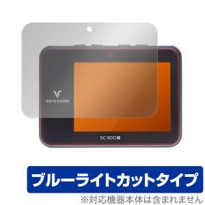 Voice Caddie スイングキャディ SC300i SC300 保護 フィルム OverLay Eye Protector for VoiceCaddie 液晶保護 目にやさしい ブルーライト カット ボイスキャデ|visavis