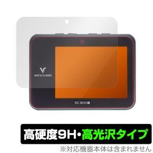 Voice Caddie スイングキャディ SC300i SC300 保護 フィルム OverLay 9H Brilliant for VoiceCaddie 9H 高硬度で透明感が美しい高光沢タイプ ボイスキャディ|visavis