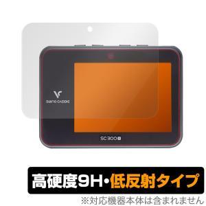 Voice Caddie スイングキャディ SC300i SC300 保護 フィルム OverLay 9H Plus for VoiceCaddie 9H 高硬度で映りこみを低減する低反射タイプ ボイスキャディ|visavis