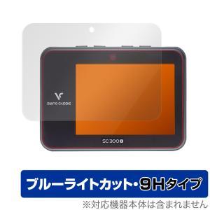 Voice Caddie スイングキャディ SC300i SC300 保護 フィルム OverLay Eye Protector 9H for VoiceCaddie 液晶保護 9H 高硬度 ブルーライトカット ボイスキャディ|visavis