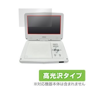 ADone ポータブルDVDプレーヤー 10.1型 SA-DV1002AD 保護 フィルム OverLay Brilliant for ADone SADV1002AD 液晶保護 指紋がつきにくい 防指紋 高光沢|visavis