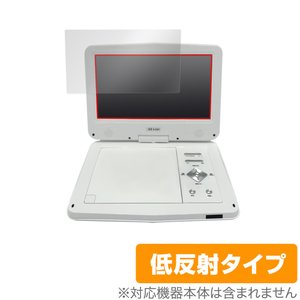ADone ポータブルDVDプレーヤー 10.1型 SA-DV1002AD 保護 フィルム OverLay Plus for ADone SADV1002AD 液晶保護 アンチグレア 低反射 非光沢 防指紋|visavis