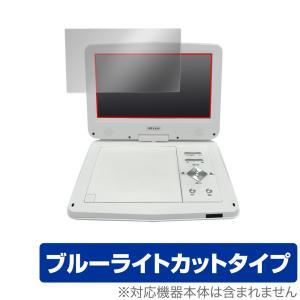 ADone ポータブルDVDプレーヤー 10.1型 SA-DV1002AD 保護 フィルム OverLay Eye Protector for ADone SADV1002AD 液晶保護 目にやさしい ブルーライト カット|visavis
