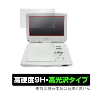 ADone ポータブルDVDプレーヤー 10.1型 SA-DV1002AD 保護 フィルム OverLay 9H Brilliant for ADone SADV1002AD 9H 高硬度で透明感が美しい高光沢タイプ|visavis