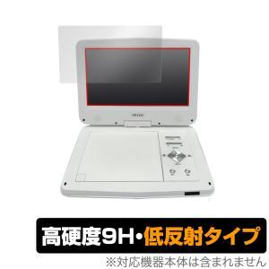ADone ポータブルDVDプレーヤー 10.1型 SA-DV1002AD 保護 フィルム OverLay 9H Plus for ADone SADV1002AD 9H 高硬度で映りこみを低減する低反射タイプ|visavis