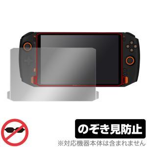 ONE XPLAYER 保護 フィルム OverLay Secret for OneNetbook ONEXPLAYER 液晶保護 プライバシーフィルター のぞき見防止 ワンエックスプレイヤー|visavis