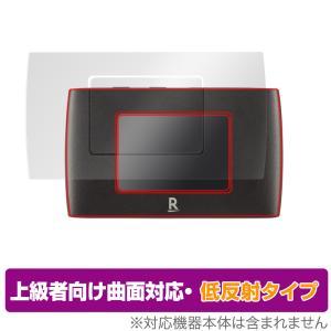 Rakuten WiFi Pocket 2B 保護 フィルム OverLay FLEX 低反射 for RakutenWiFi ポケット 2B 液晶保護 曲面対応 柔軟素材 低反射 衝撃吸収 楽天モバイル ルーター|visavis