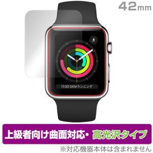 Apple Watch Series 3 / 2 / 1 / 第1世代 42mm 保護 フィルム OverLay FLEX 高光沢 for アップルウォッチ 42mm 液晶保護 曲面対応 柔軟素材 衝撃吸収|visavis