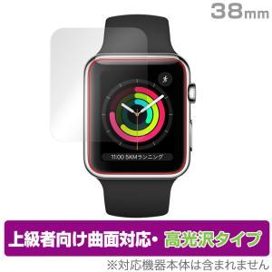 Apple Watch Series 3 / 2 / 1 / 第1世代 38mm 保護 フィルム OverLay FLEX 高光沢 for アップルウォッチ 38mm 液晶保護 曲面対応 柔軟素材 衝撃吸収|visavis