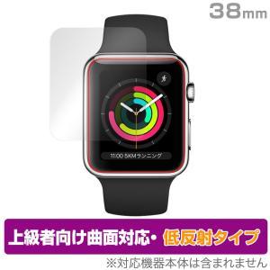 Apple Watch Series 3 / 2 / 1 / 第1世代 38mm 保護 フィルム OverLay FLEX 低反射 for アップルウォッチ 38mm 液晶保護 曲面対応 柔軟素材 低反射 衝撃吸収|visavis