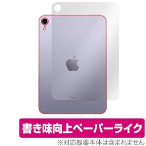 iPad mini 第6世代 Wi-Fiモデル 背面 保護 フィルム OverLay Paper for アイパッド ミニ (第6世代) mini6 (Wi-Fiモデル) ペーパーライクフィルム ザラザラ visavis