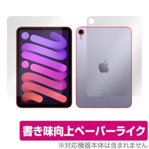 iPad mini 第6世代 Wi-Fiモデル 表面 背面 フィルム OverLay Paper for iPad mini 第6世代 Wi-Fiモデル 表面・背面セット ペーパーライクフィルム visavis