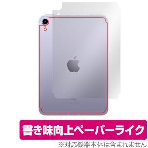 iPad mini 第6世代 Wi-Fi + Cellular モデル 背面 保護 フィルム OverLay Paper for アイパッド ミニ (第6世代) mini6 セルラーモデル ペーパーライクフィルム visavis