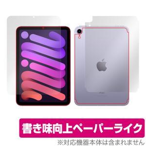 iPad mini 第6世代 Wi-Fi + Cellular モデル 表面 背面 フィルム OverLay Paper for アイパッド ミニ (第6世代) mini6 セルラーモデル 表面背面セット ペーパー visavis