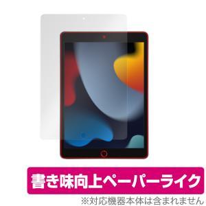 iPad 第9世代 2021 保護 フィルム OverLay Paper for アイパッド (第9世代) ペーパーライク フィルム 紙に書いているような描き心地 visavis