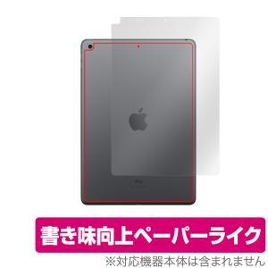 iPad 第9世代 Wi-Fiモデル 背面 保護 フィルム OverLay Paper for アイパッド (第9世代) (Wi-Fiモデル) ペーパーライク フィルム ザラザラでホールド感アップ visavis