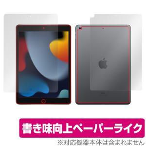 iPad 第9世代 Wi-Fiモデル 表面 背面 フィルム OverLay Paper for iPad 第9世代 Wi-Fiモデル 表面・背面セット ペーパーライク フィルム 紙のような描き心地 visavis
